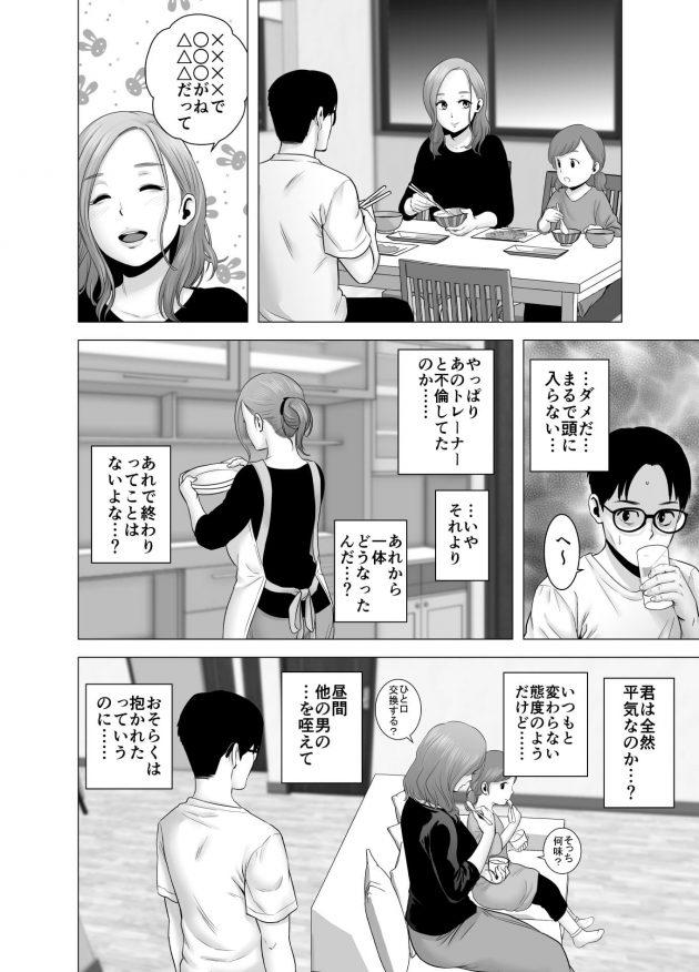 【エロ同人誌】夫はPCで娘の幼稚園の画像を見ている。クラウドファイルを開くと妻のみつきの画像があった。【無料 エロ漫画】 (22)