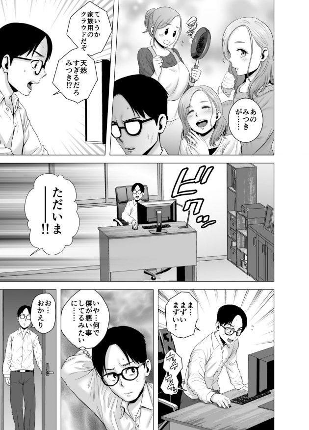 【エロ同人誌】夫はPCで娘の幼稚園の画像を見ている。クラウドファイルを開くと妻のみつきの画像があった。【無料 エロ漫画】 (5)