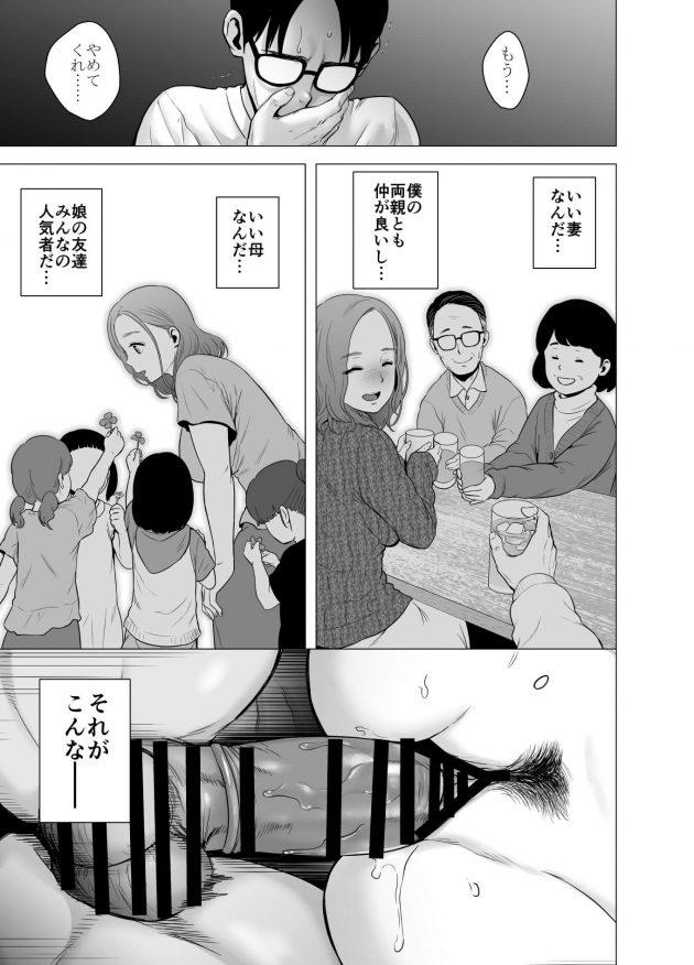 【エロ同人誌】夫はPCで娘の幼稚園の画像を見ている。クラウドファイルを開くと妻のみつきの画像があった。【無料 エロ漫画】 (31)