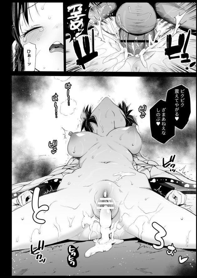 【エロ同人 鬼滅の刃】しのぶは鬼舞辻無惨の血を飲まされ鬼娘となりセックスしまくっちゃうぞ!【無料 エロ漫画】(14)