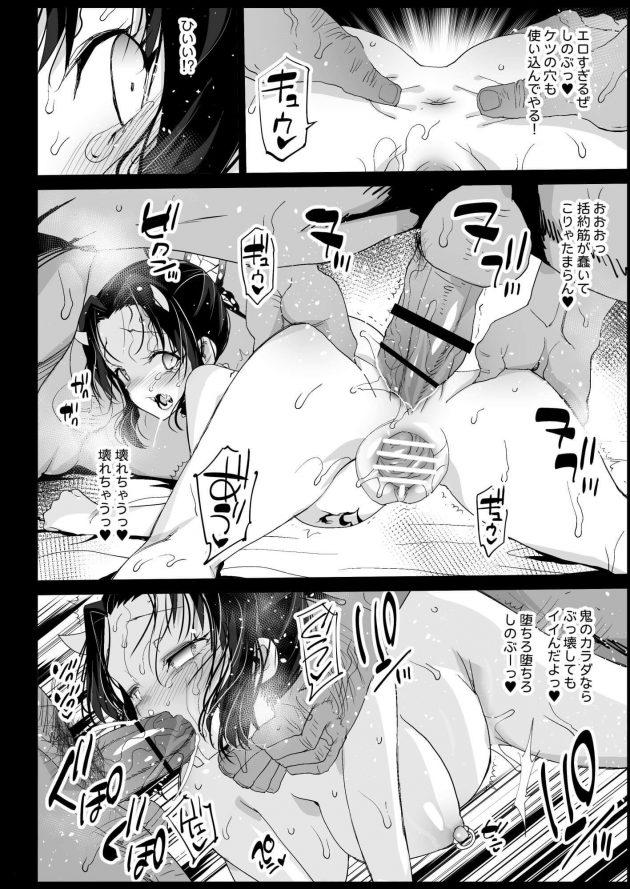 【エロ同人 鬼滅の刃】しのぶは鬼舞辻無惨の血を飲まされ鬼娘となりセックスしまくっちゃうぞ!【無料 エロ漫画】(42)
