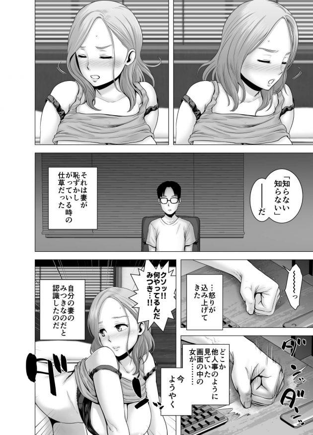 【エロ同人誌】夫はPCで娘の幼稚園の画像を見ている。クラウドファイルを開くと妻のみつきの画像があった。【無料 エロ漫画】 (28)