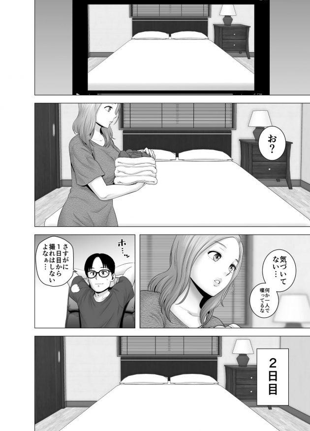 【エロ同人誌】夫はPCで娘の幼稚園の画像を見ている。クラウドファイルを開くと妻のみつきの画像があった。【無料 エロ漫画】 (16)