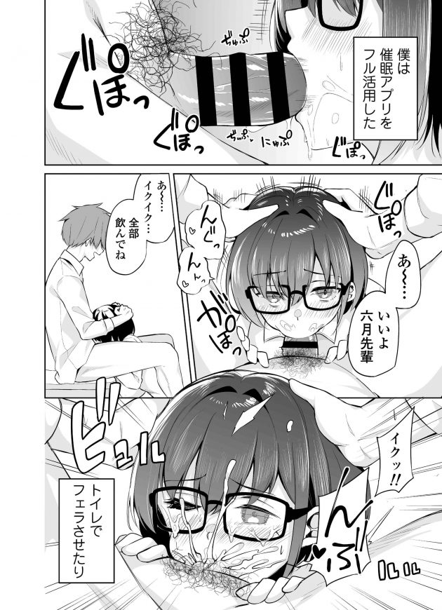 【エロ同人誌】本島律は催眠アプリを手に入れた。美術部の先輩の眼鏡っ子の六月栞は最近よく寝ている。【無料 エロ漫画】 (21)