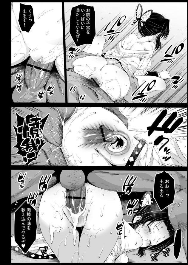 【エロ同人 鬼滅の刃】しのぶは鬼舞辻無惨の血を飲まされ鬼娘となりセックスしまくっちゃうぞ!【無料 エロ漫画】(16)