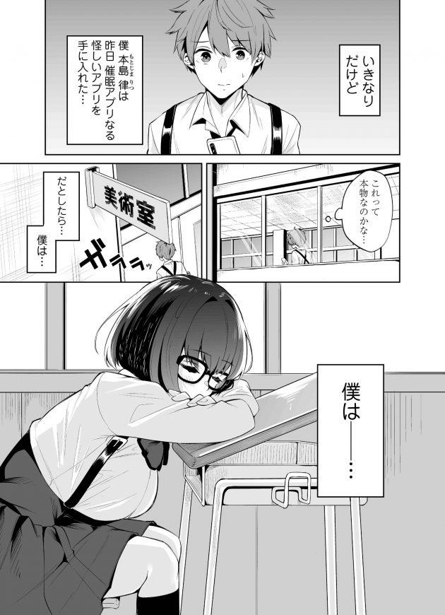 【エロ同人誌】本島律は催眠アプリを手に入れた。美術部の先輩の眼鏡っ子の六月栞は最近よく寝ている。【無料 エロ漫画】 (2)